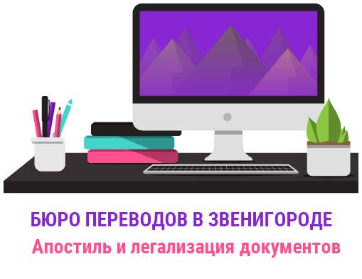 Легализация иностранных документов в Звенигороде