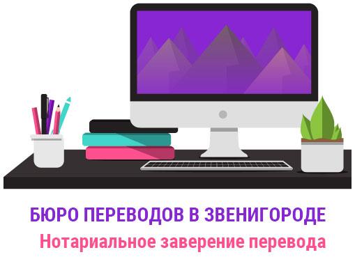 Нотариальное заверение перевода в Звенигороде