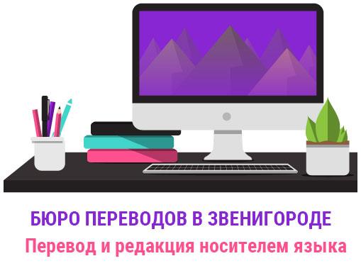Перевод редакция носителем языка в Звенигороде