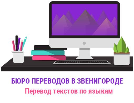 Перевод текстов в Звенигороде