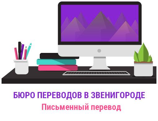 Письменный перевод в Звенигороде
