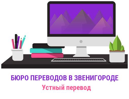 Устный перевод в Звенигороде
