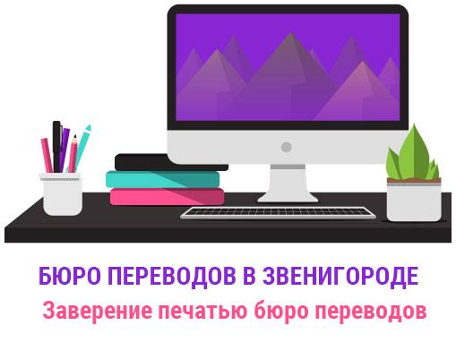 Заверение печатью бюро переводов в Звенигороде